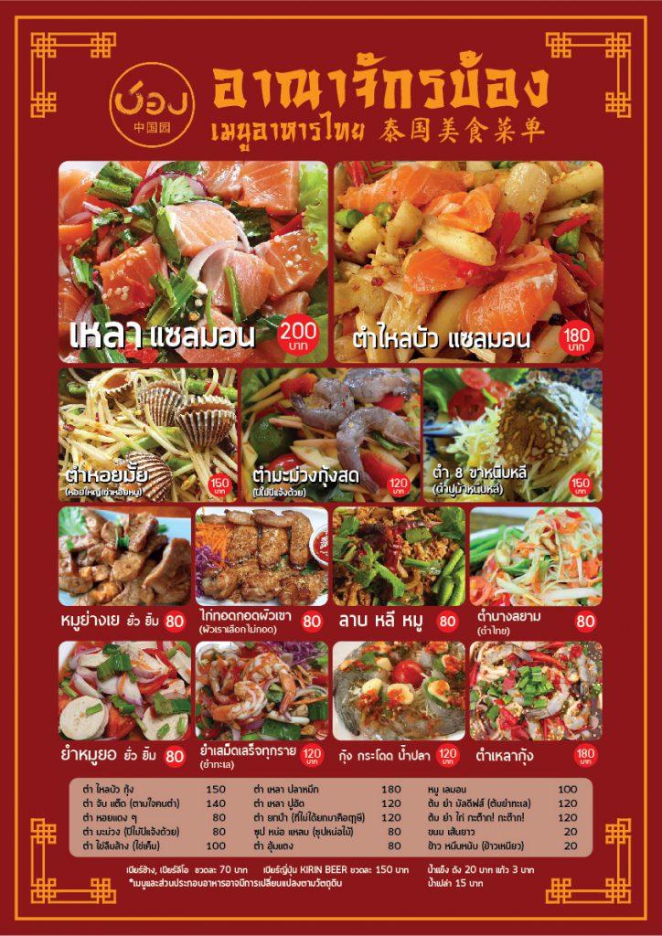 เมนูอาหารไทย อาณาจักรบ้อง หมู่บ้านจีน จังหวัดแพร่ สถานที่ท่องเที่ยวแพร่
