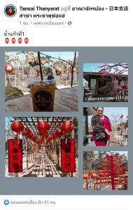 รีวิว อาณาจักรบ้อง หมู่บ้านจีน จังหวัดแพร่ สถานที่ท่องเที่ยวแพร่